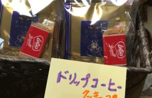 福山のコーヒー豆販売店キャスクのドリップコーヒーとビスケットのセット