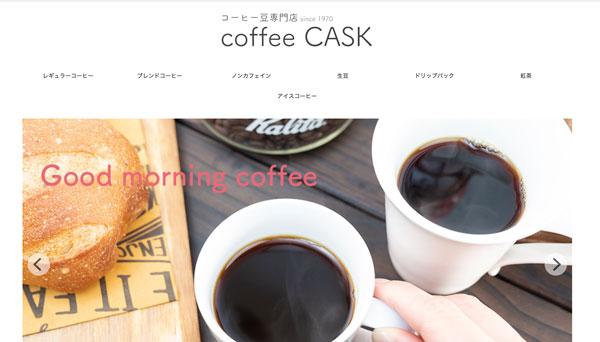 コーヒーキャスクのオンラインショップ