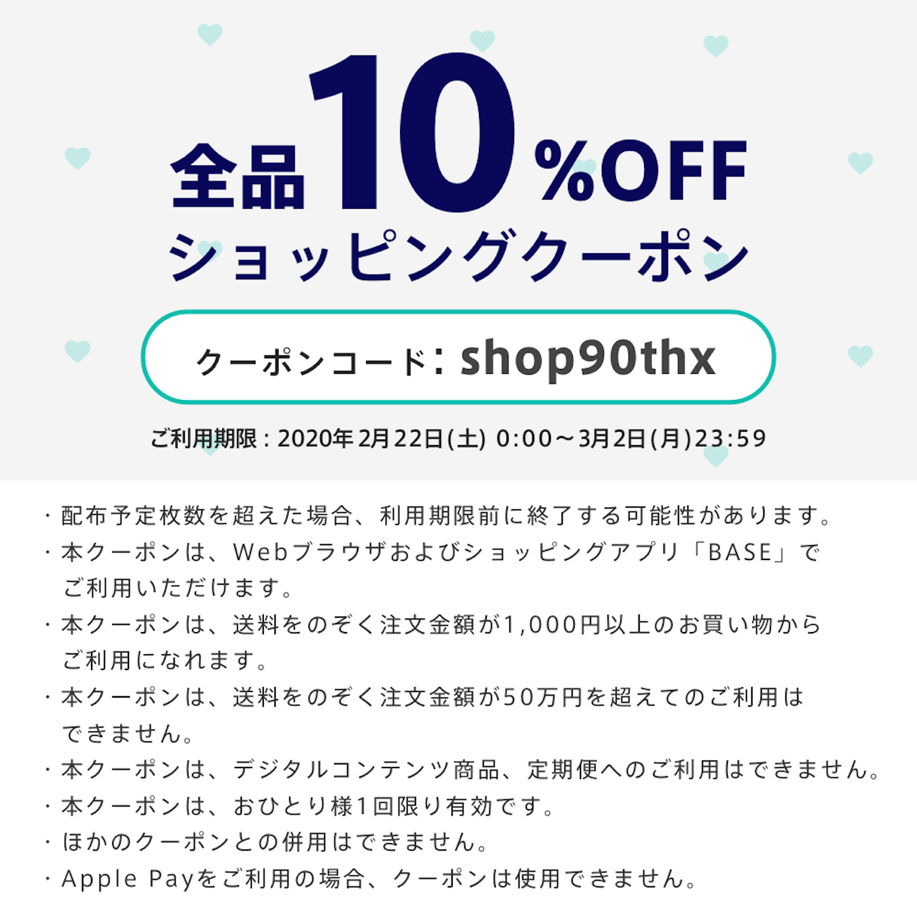 10%OFFクーポン クーポンコード:shop90thx