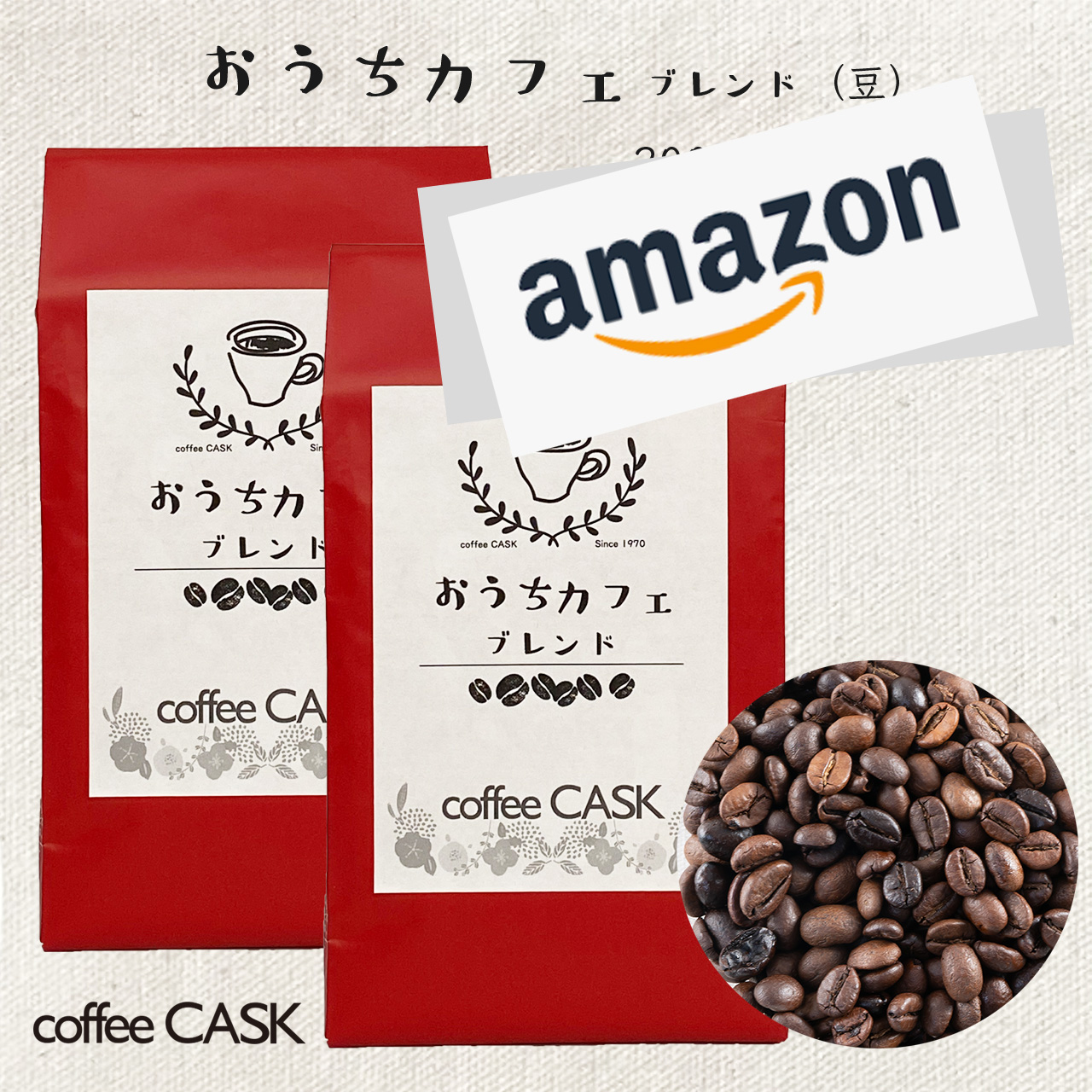 コーヒーキャスクアマゾン販売