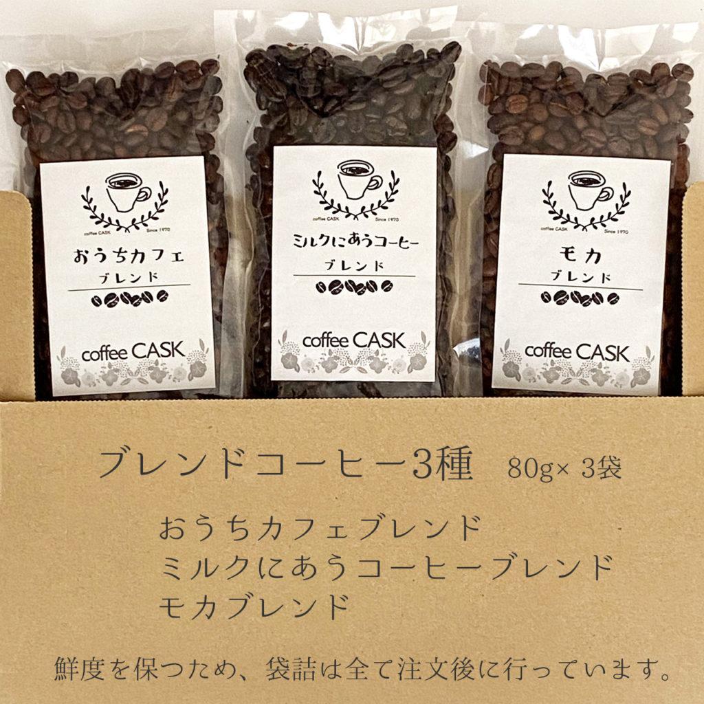 人気のお試しコーヒー豆セット