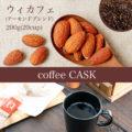 アーモンドブレンドコーヒー