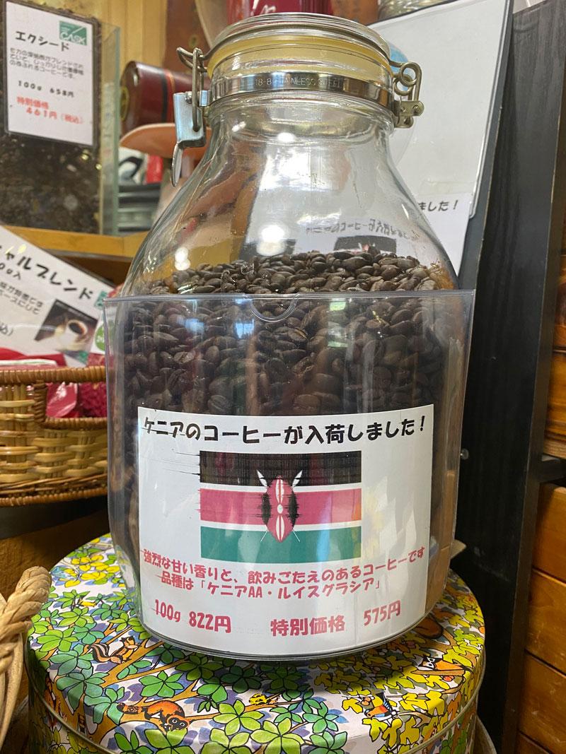 ケニア コーヒー